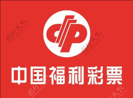中国福利彩票标志