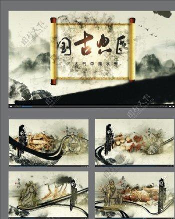 中国古典名医视频素材