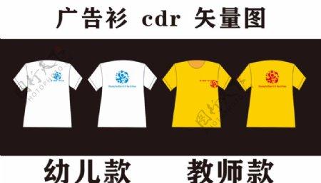 广告衫设计cdr矢量图