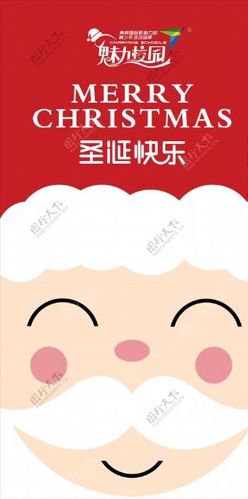 圣诞节微信海报
