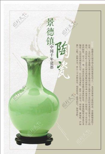 景德镇陶瓷海报