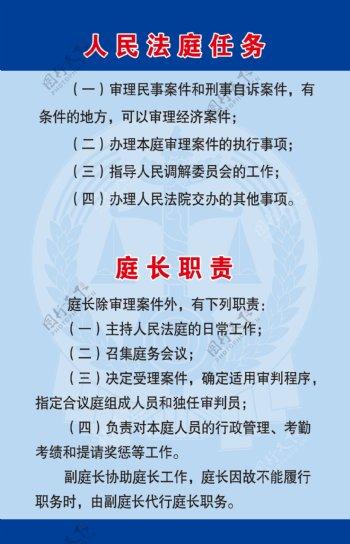 人民法院法庭任务庭长职责
