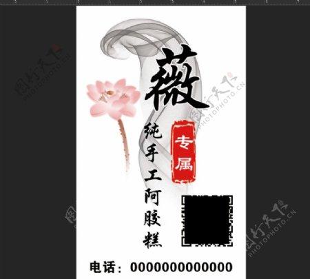 特种纸名片设计花纹