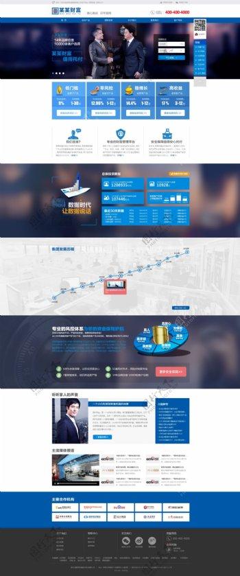 金融投资类公司官网企业网站