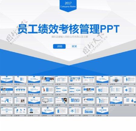 员工绩效考核管理PPT