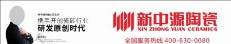 新中源瓷砖十大品牌亚洲最大陶瓷