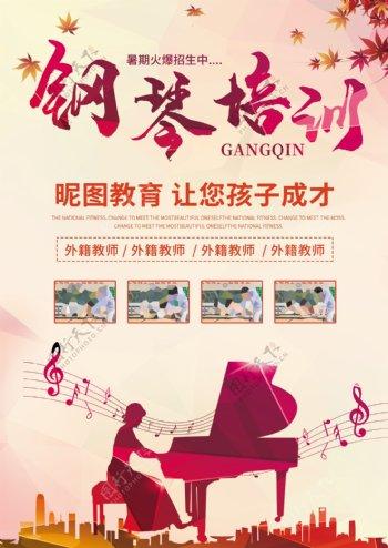 钢琴乐器培训兴趣班DM宣传单页