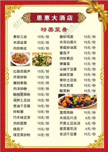 酒店菜单菜谱单