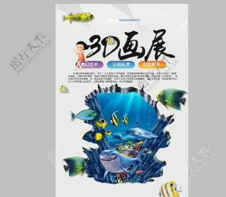3D画展海报