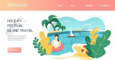 扁平网页UI旅游插画web