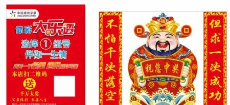 中国体育彩票标志大乐透财神爷
