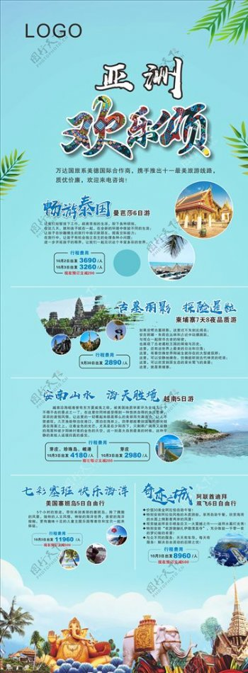 亚洲欢乐颂旅游易拉宝