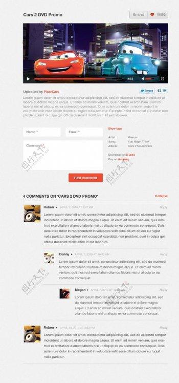卡通车网页模板网站网页模板P