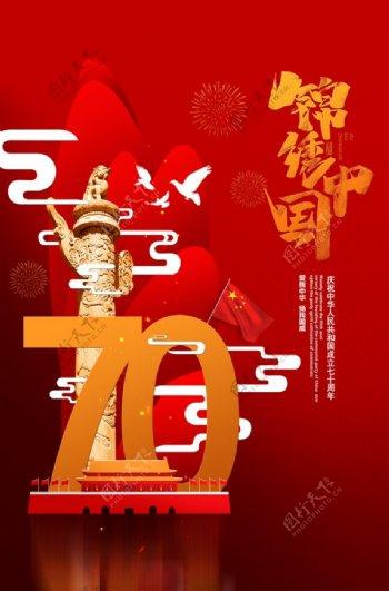 锦绣中国国庆70周年庆典海报
