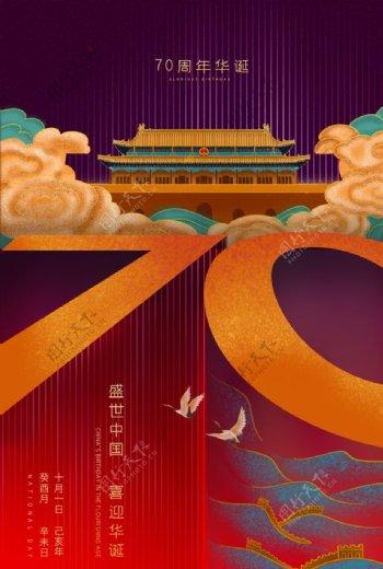 国庆节70周年海报设计模板