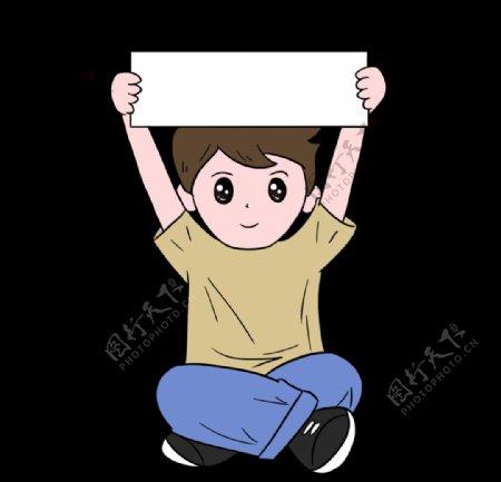 手绘卡通可爱男生举牌酒店优惠券