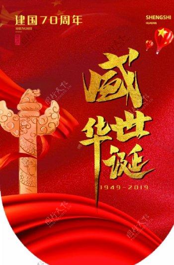 庆祝中国共产党成立70周年吊旗
