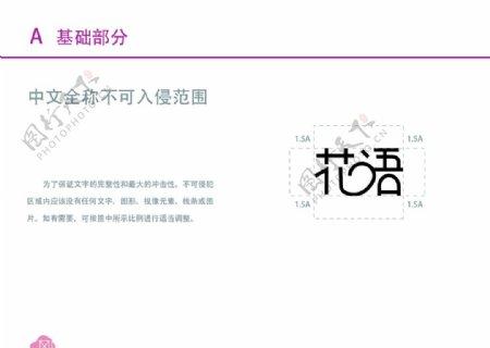 VI设计花店中文标识范围