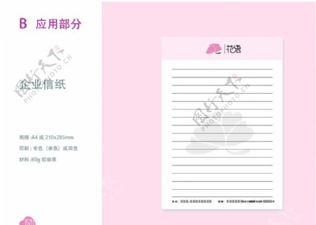 VI设计花店应用部分信纸