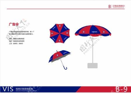 教育VI系统VI设计广告伞