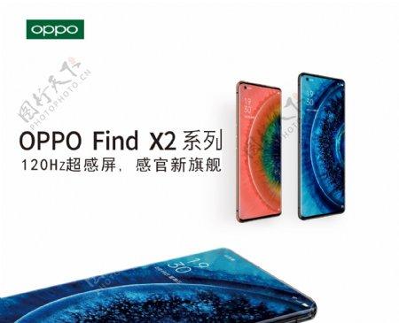 手机店oppo手机产品宣传图