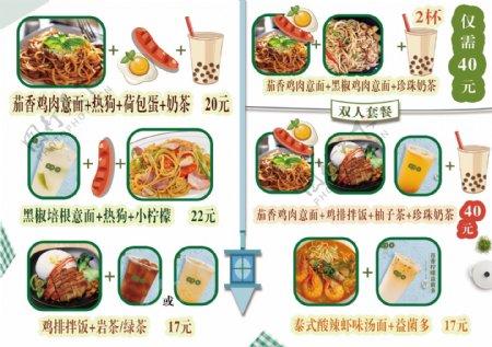 浅浅茶意面套餐菜单