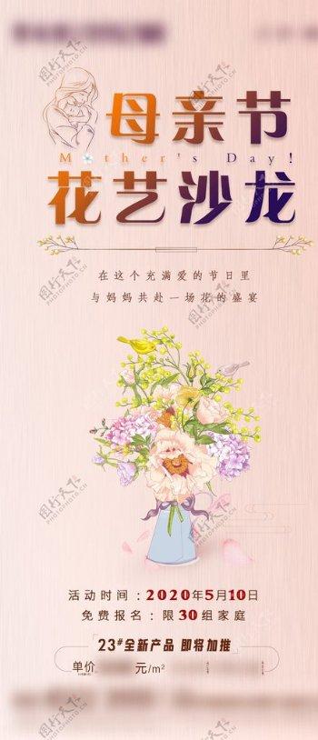 妇女节母亲节快乐
