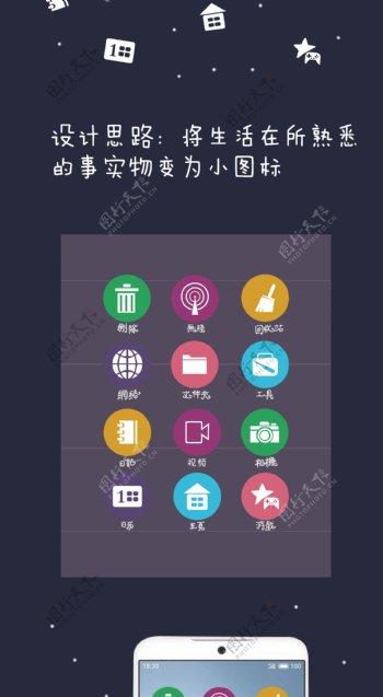 手机app图标设计