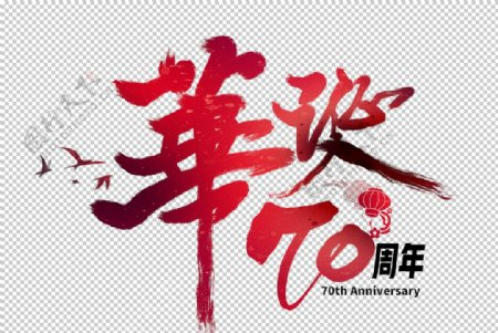 华诞70周年国庆古风毛笔字素材