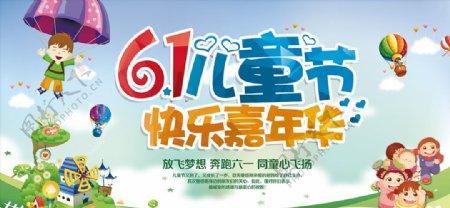 六一儿童节快乐嘉年华PSD海报