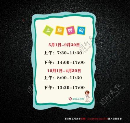 医院上班时间表