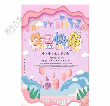 粉色剪纸风生日快乐生日会海报