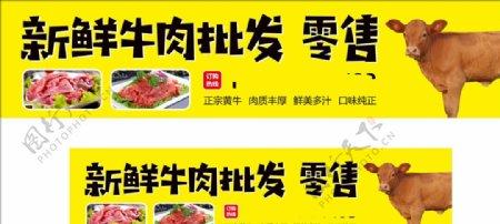 牛肉批发零售