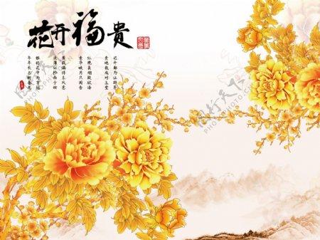 花开富贵花开福贵金黄花