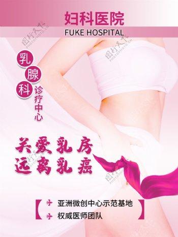 关爱乳房远离乳癌