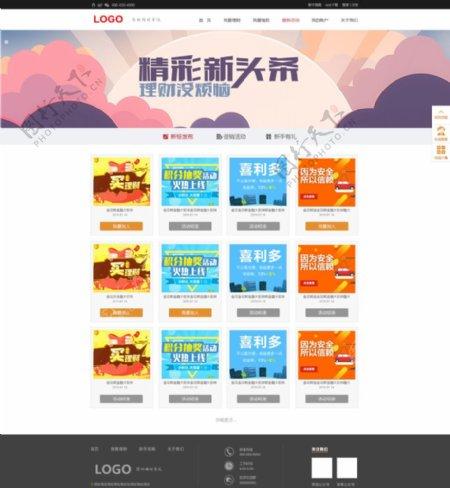 web网页内页界面设计