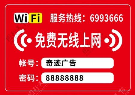 wifi贴