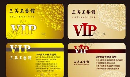 VIP贵宾卡金色名片
