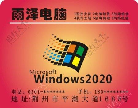 鼠标垫微软徽标