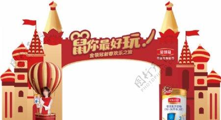 伊利奶粉拱形门
