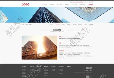 企业文化web界面设计