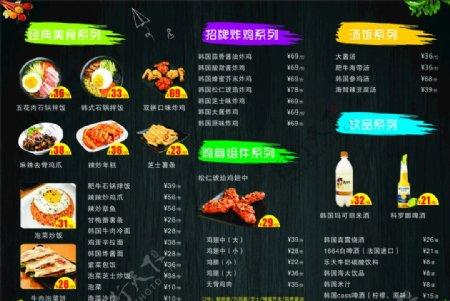 炸鸡小吃菜单