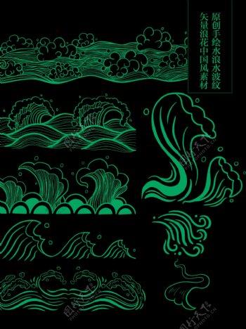 矢量浪花手绘水浪水波纹中国风