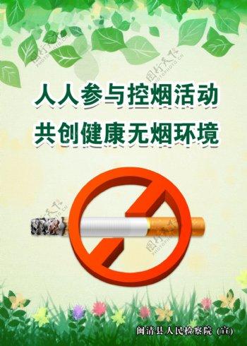 2020禁止抽烟绿底立公益海报