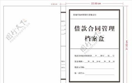 村镇银行借款合同管理档案盒