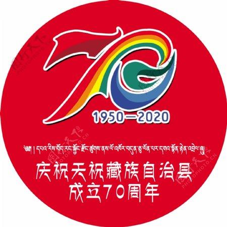 天祝藏族自治县成立70周年