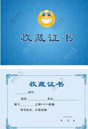 证书荣誉证书收藏证书
