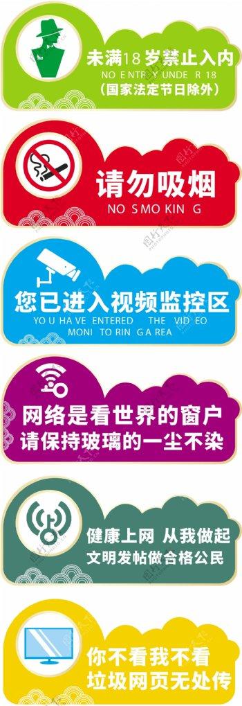 网吧安全标语VI导视