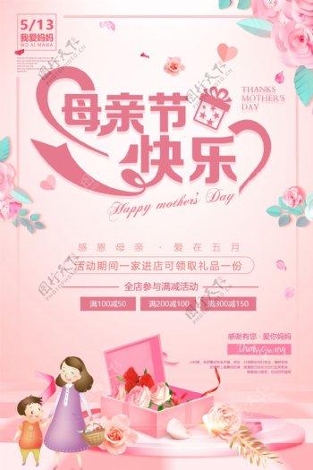 粉色温馨母亲节促销海报