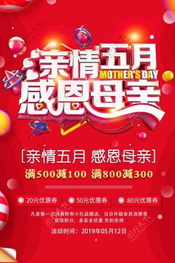 红色大气母亲节活动海报